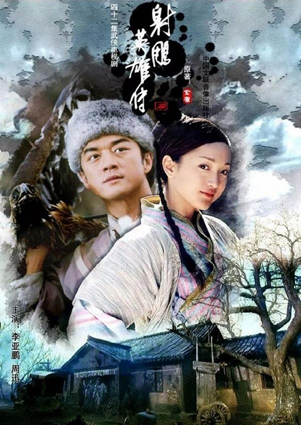 Anh-hung-xa-dieu-duoc-tai-ban-nhieu-lan